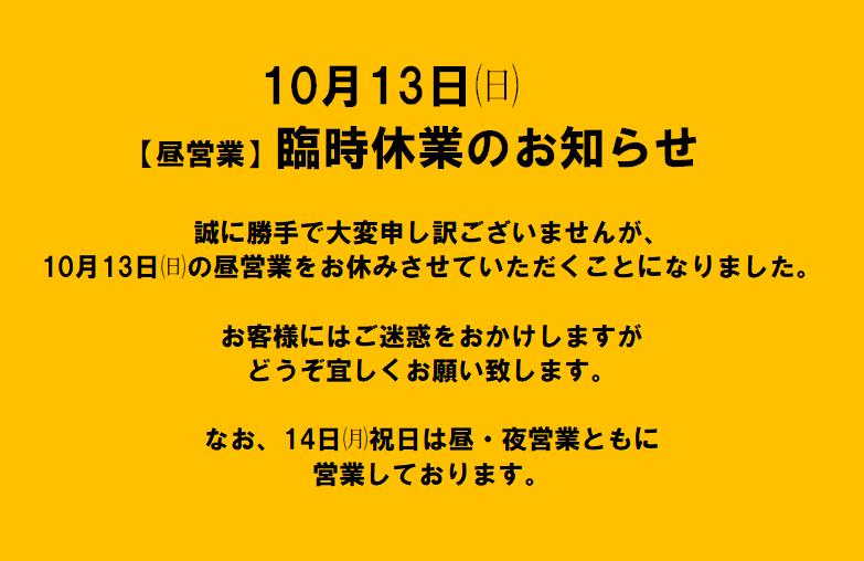 10月13日㈰臨時休業のお知らせ