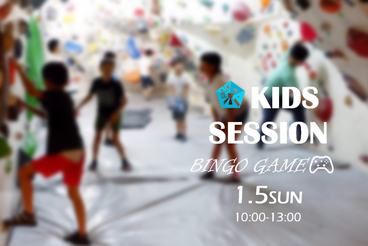 KIDS SESSION ビンゴゲーム開催します*